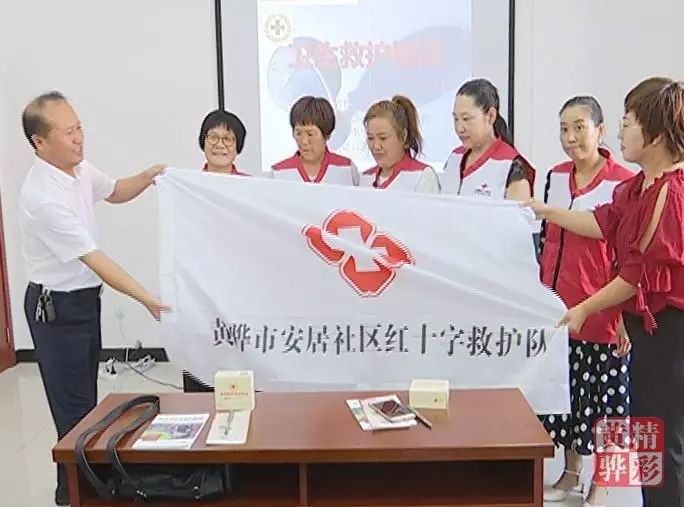 我市首个社区红十字服务站成立