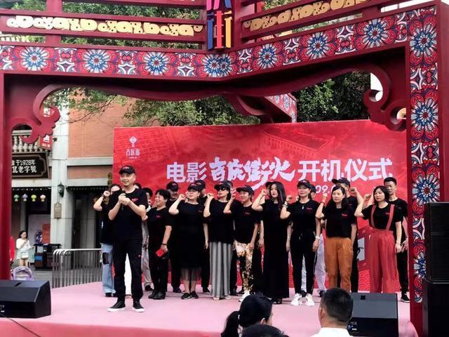 電影《吉慶街火》開機儀式在吉慶街大舞臺隆重舉行