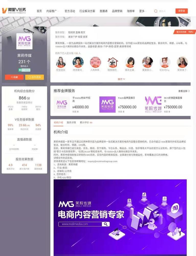 盛京棋牌计划开奖软件下载阿里系排名第一的电商内容营销MCN:年