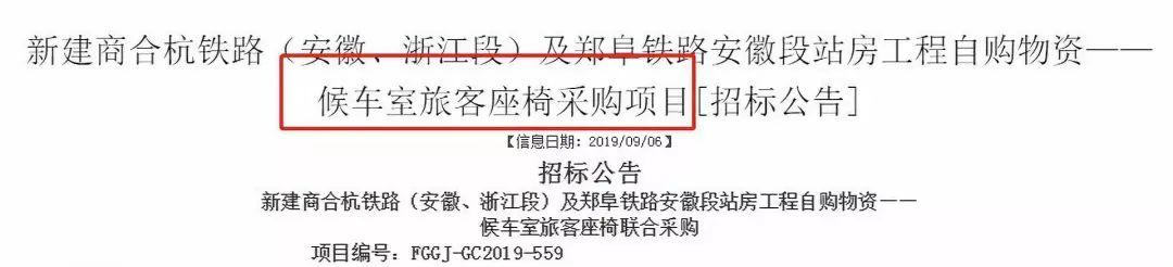 阜阳高铁站候车室旅客座椅开始采购了!