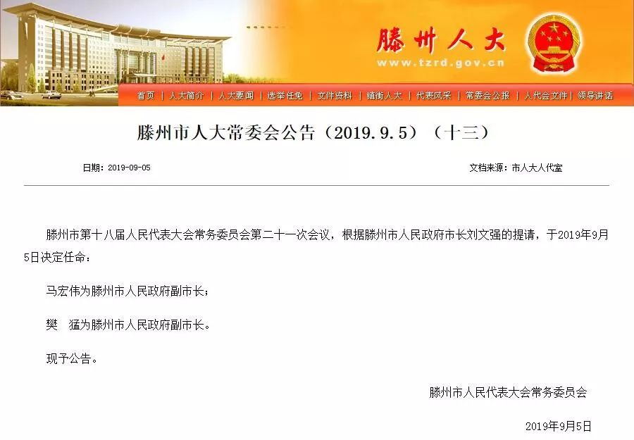 最新公告!决定马宏伟为滕州市代理市长