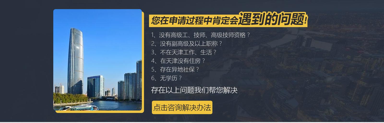 2019年天津海河英才落户攻略