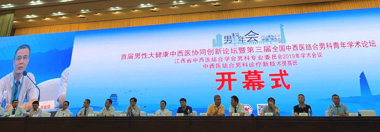 中国中西医结合男科临床培训基地落户中大医院