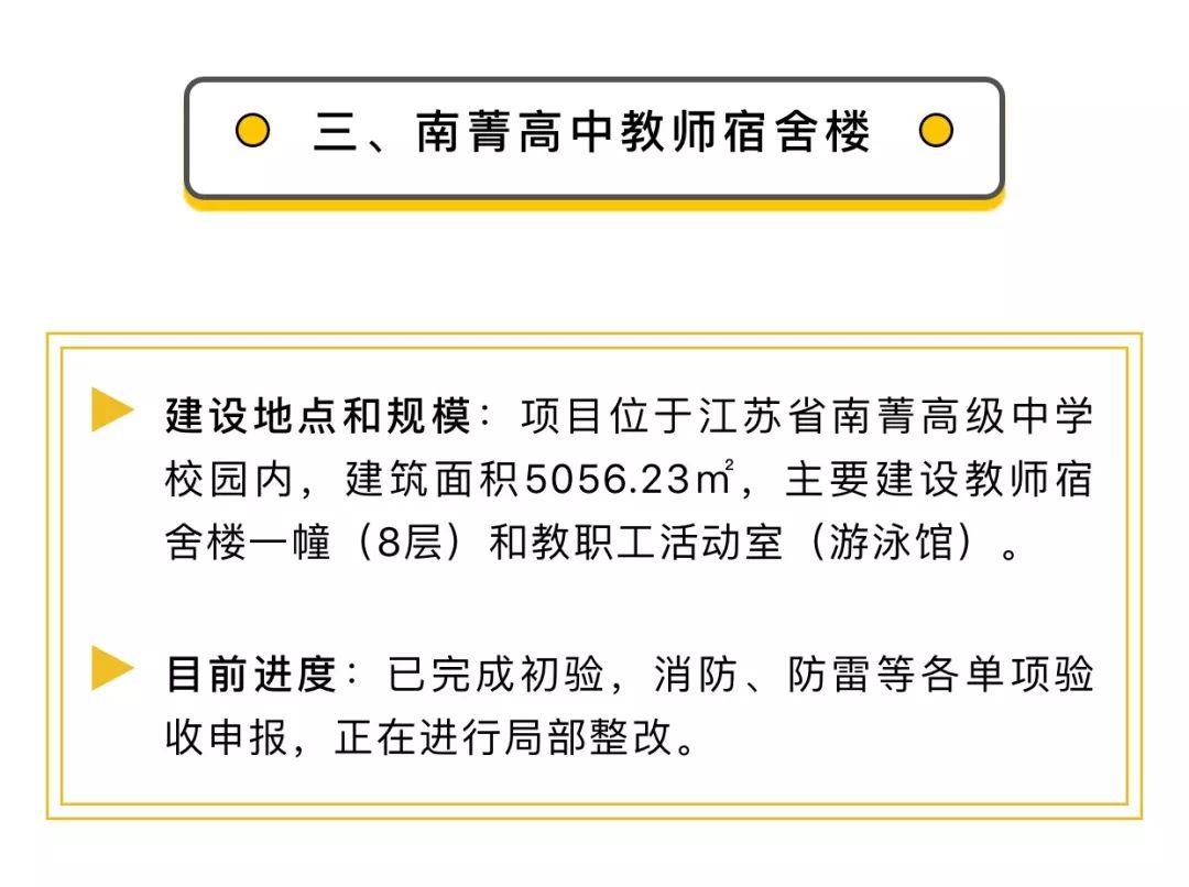 校园新资讯,江阴人关心的这几所<a href=https://news.wxyuannuo.com/e/tags/?tagname=%E5%AD%A6%E6%A0%A1 target=_blank class=infotextkey>学校</a>的建设进度来了!