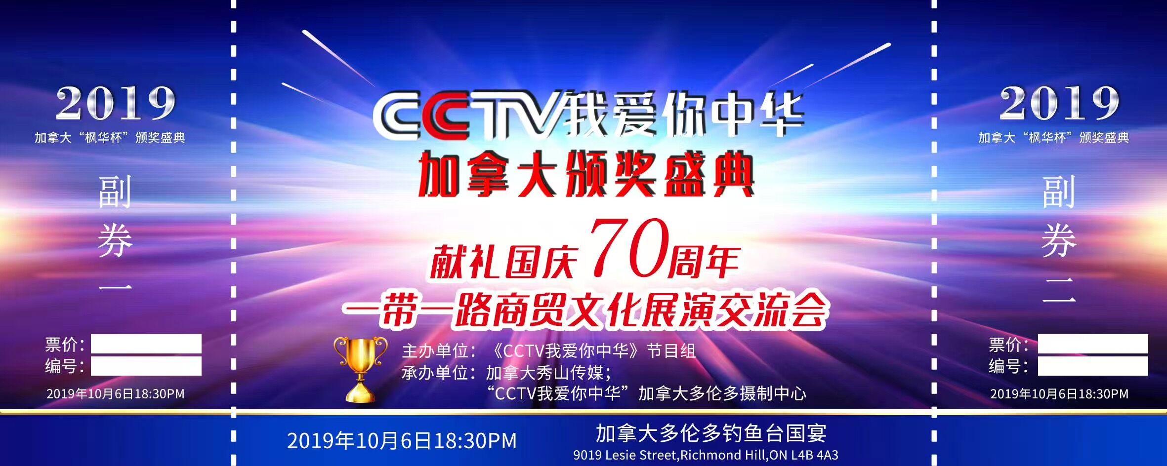 丝路之约北京文化传媒有限公司将在加拿大举办CCTV我爱你中华演唱会