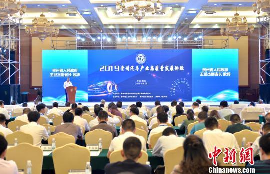 2019贵州汽车产业高质量发展