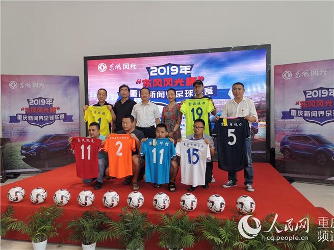 """2019""""东风风光杯""""重庆新闻界足球联赛开赛"""