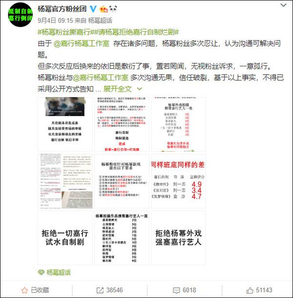 """杨幂粉丝控诉经纪公司,粉丝管太宽还是公司""""过度消费""""?"""