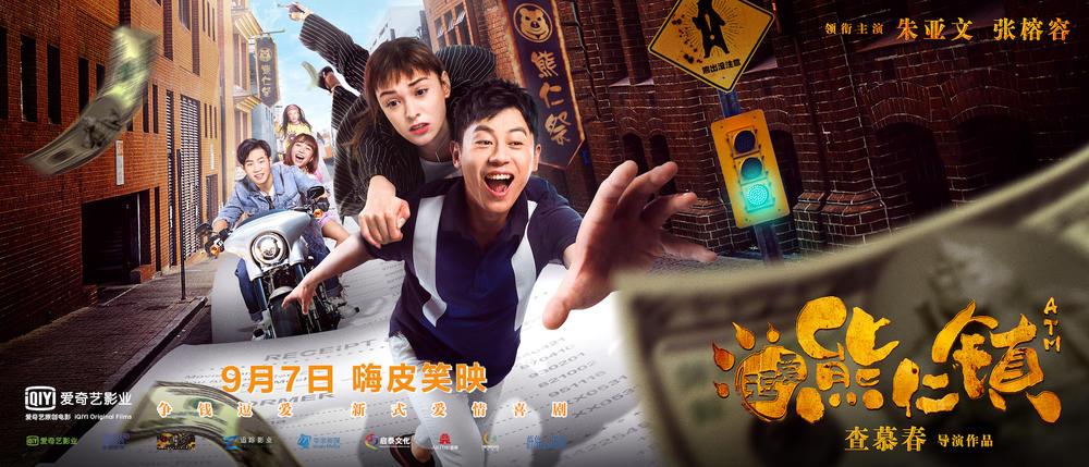 原创            《逗爱熊仁镇》:朱亚文和张榕容为了金钱谈恋爱?