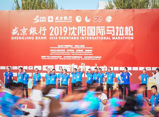 2019沈阳马拉松激情起跑 2万跑友驰骋浑河两岸