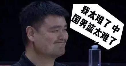表情包姚明:我太难了,中国男篮太难了!图片