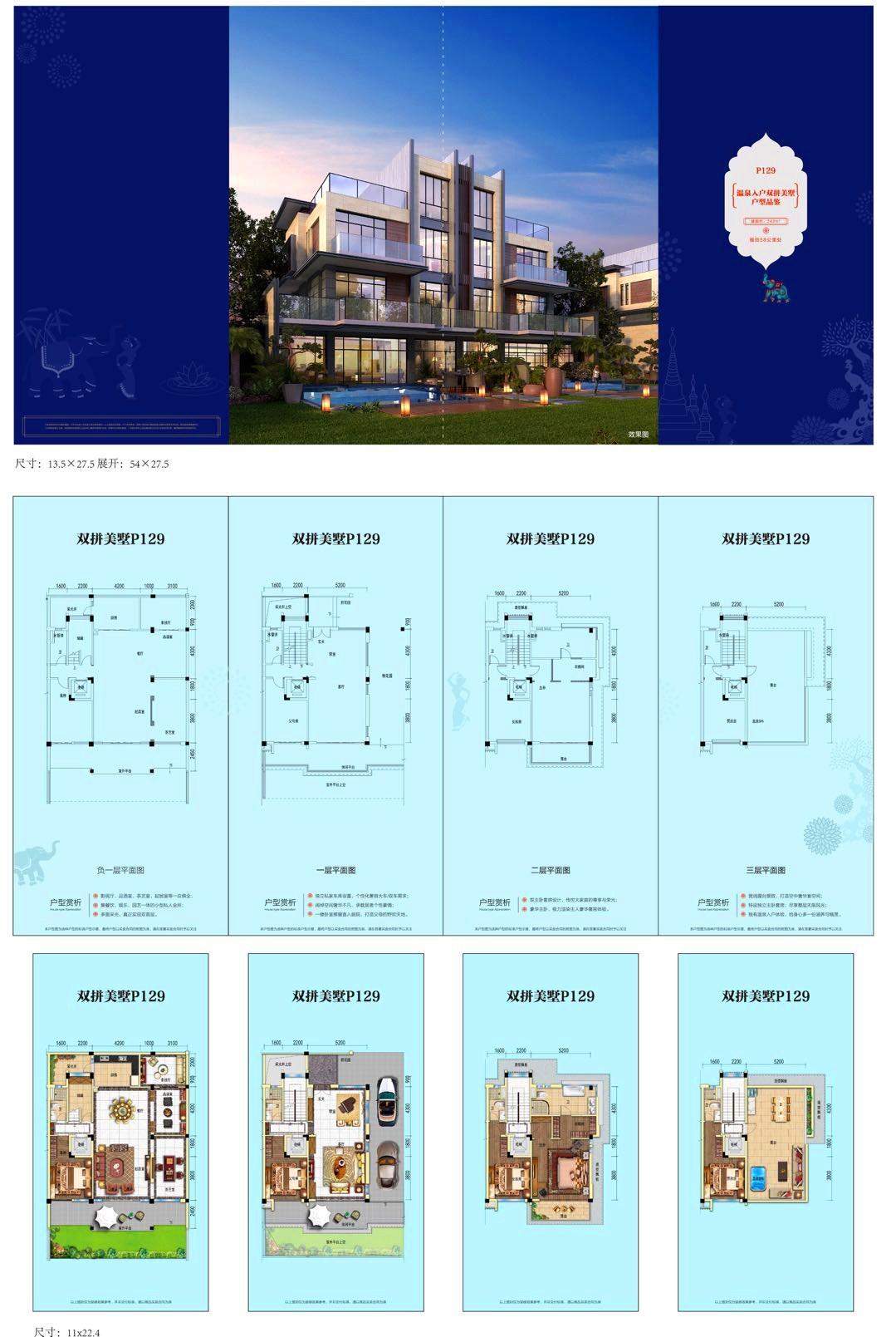 三层,除了一间卧室套房外,主要空间是楼顶平台和温泉泡池区,每个别墅