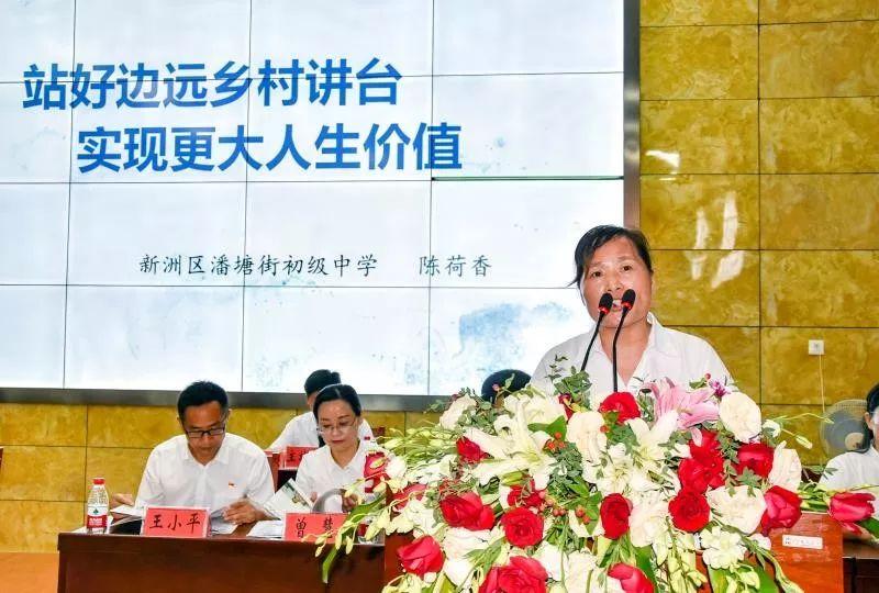 新洲最美教师系列报道——新洲潘塘陈荷香