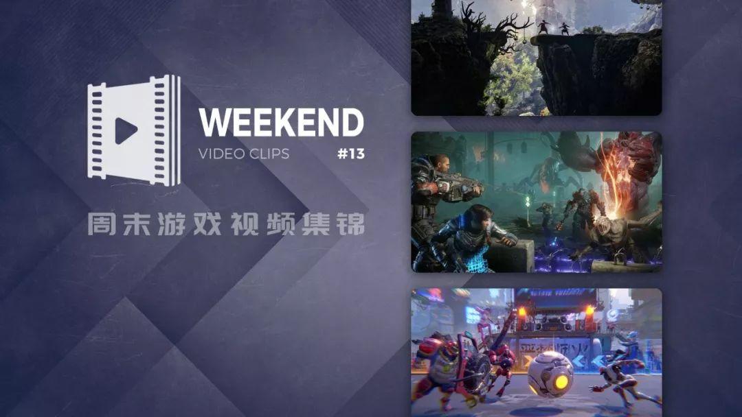 周末游戏视频集锦#13