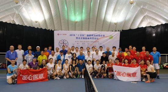 """""""丁香杯""""脑健康网球邀请赛暨脑健康科普论坛在京举办"""