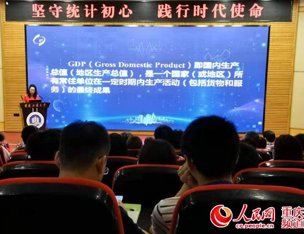 第十届重庆统计开放日活动举行