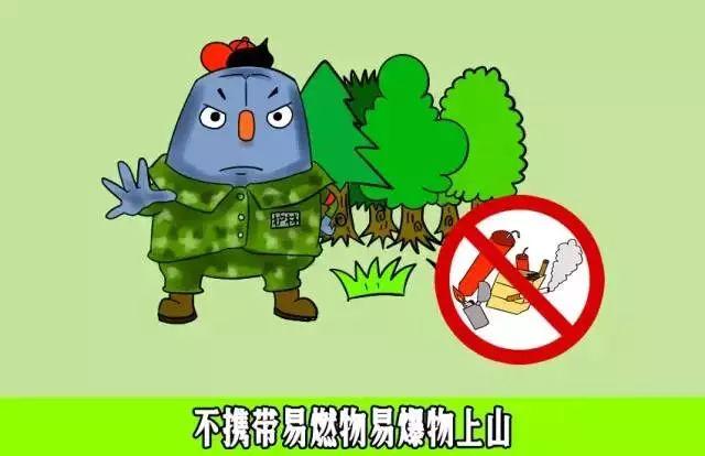 筑牢森林防灭火防线,坚决防范森林火灾 省新镇召开森林防火工作会议