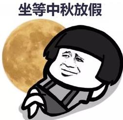@潢川人,中秋、国庆
