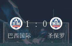 巴甲第 18轮,巴西国际1-0小胜圣保罗