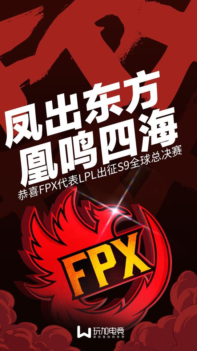 """英雄联盟:滴~您的手机屏保已出炉!FPX、RNG和iG的S9征战海报</title>        <meta http-equiv=""""Cache-Control"""""""