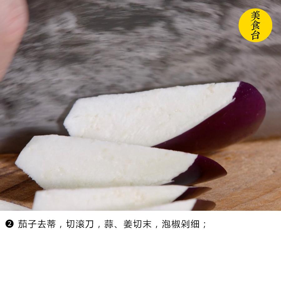 标准版鱼香茄子,看看你在那家饭馆吃的为什么不正宗?主要是没加出鱼味的泡椒