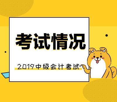 2019中级会计《财务管理》考试情况(9月7日)