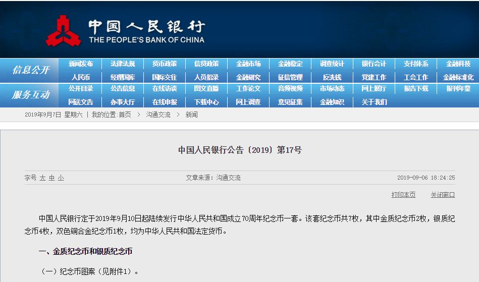 9月11日0点开始预约!中华人民共和国成立70周年纪念币来啦!预约入口在这!