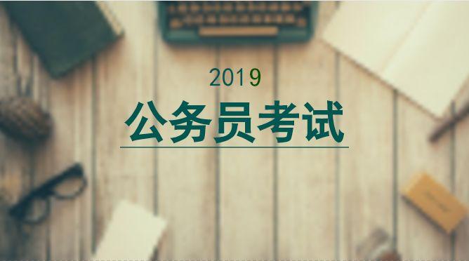 http://www.jiaokaotong.cn/gongwuyuan/279090.html