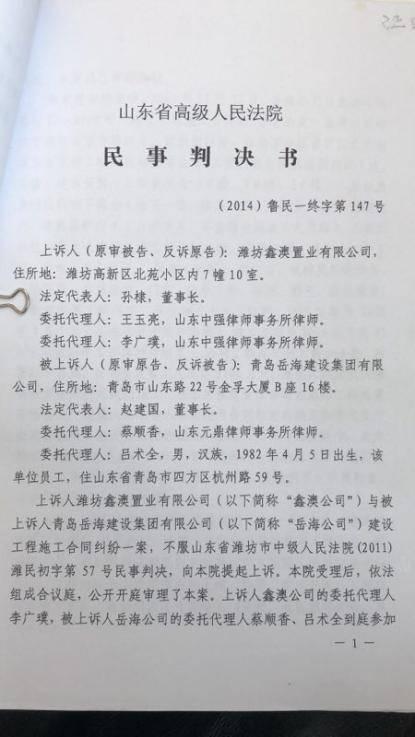<b>5年旧案潍坊法院至今未能执行 12套查封房被悄然解封</b>