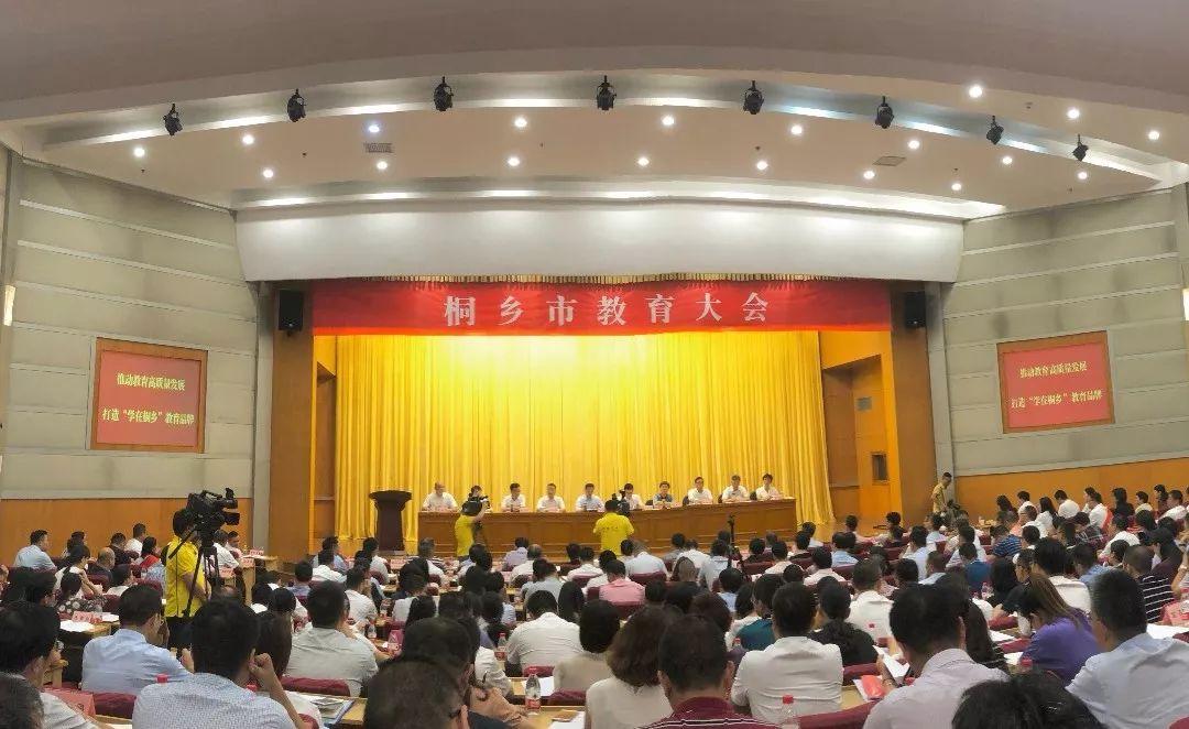 """刚刚召开的全市教育大会传来好消息,打响""""学在桐乡""""教育品牌!"""