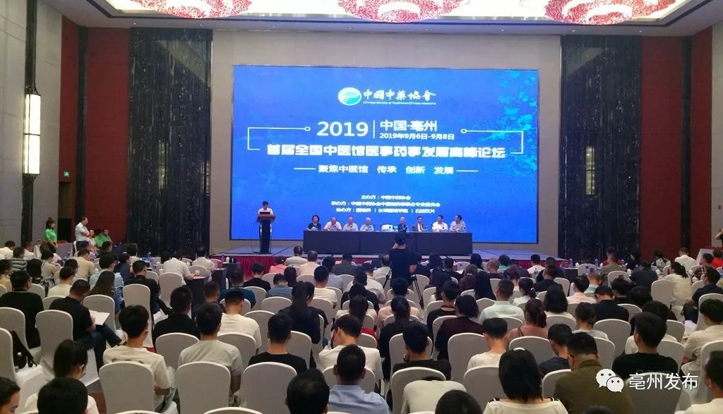 2019药博会第一项活动成功举办,多位国