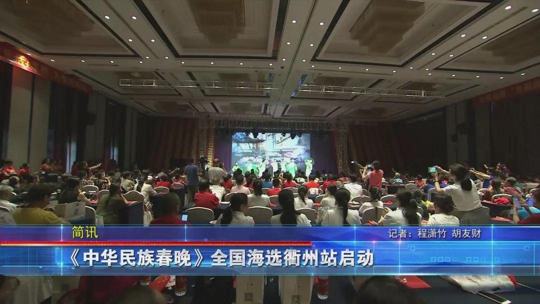 《中华民族春晚》全国海选衢州站启动