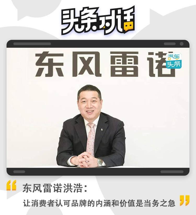 东风雷诺洪浩:让消费者认可品牌内涵和价值是当务之急