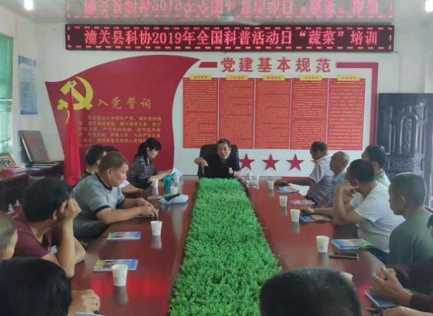 潼关县科协举办设施农业蔬菜科技培训暨交流