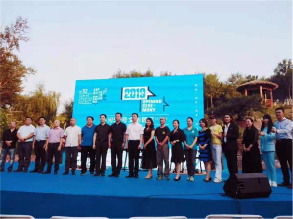2019北京国际设计周孙河52号文创园区开幕