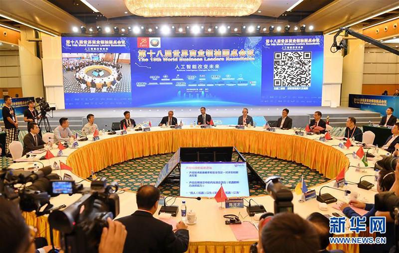 第十八届世界商业领袖圆桌会议在厦门举行