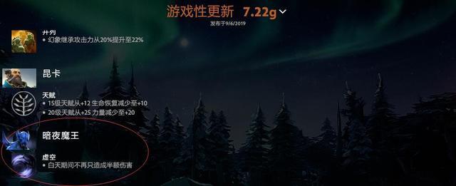DOTA2:无解沉默黑夜永存,游戏更新之后,暗夜魔王终于觉醒