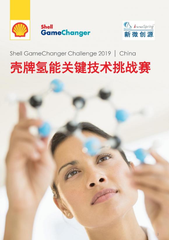 壳牌助力氢能行业创新