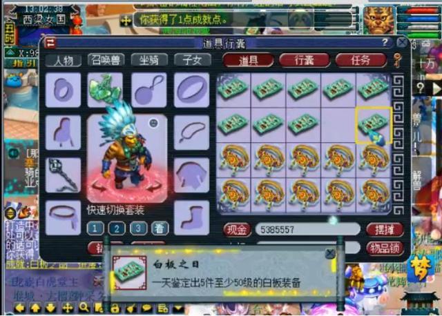 梦幻西游:腰带出蓝字,这是对玩家连续放弃2件专用的报复吗?图片
