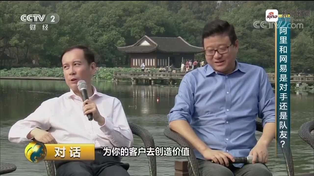 """阿里网易渐亲密,""""丁磊饭局""""成绝响"""