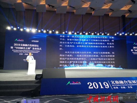 2019文旅融合发展论坛召开 西安旅游演艺联盟成立