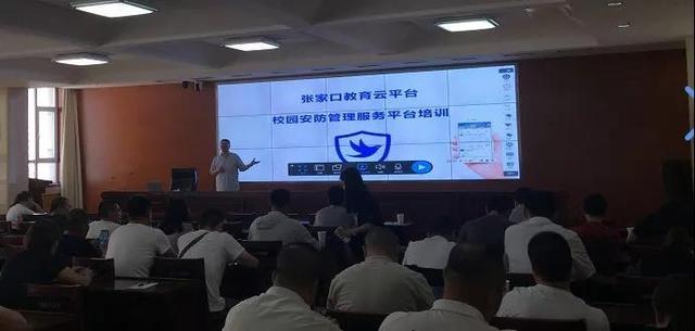张家口市校园安全会议及安防管理服务平台培训会顺利召开