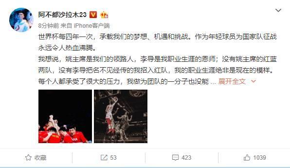 姚明公开道歉后,阿不都沙拉木也抢着背锅,提到李楠时说出心里话