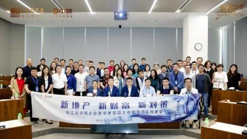 地產變革背后的中駿之策 ——黃朝陽董事長在長江DBA實踐課堂上精彩論道分享