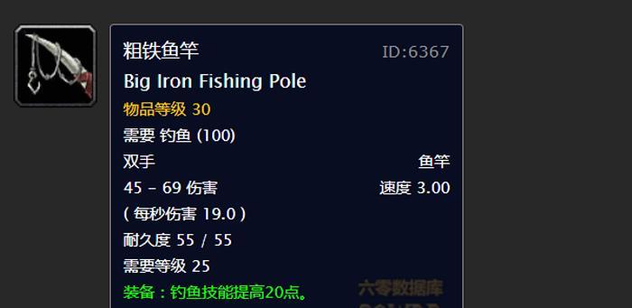 魔兽世界怀旧服鱼竿在哪买图片