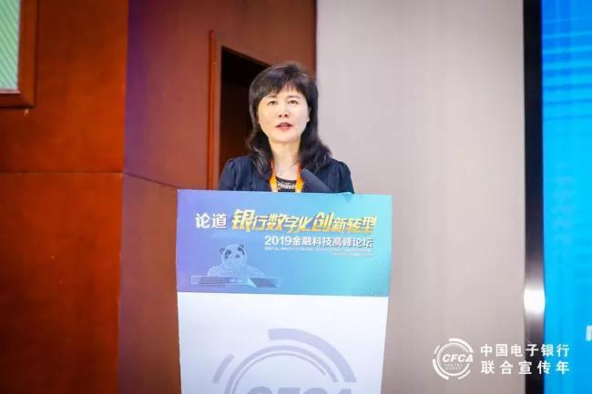 CFCA季小杰:金融新常态下的机遇与挑战 银行业数字化转型将打开新篇章