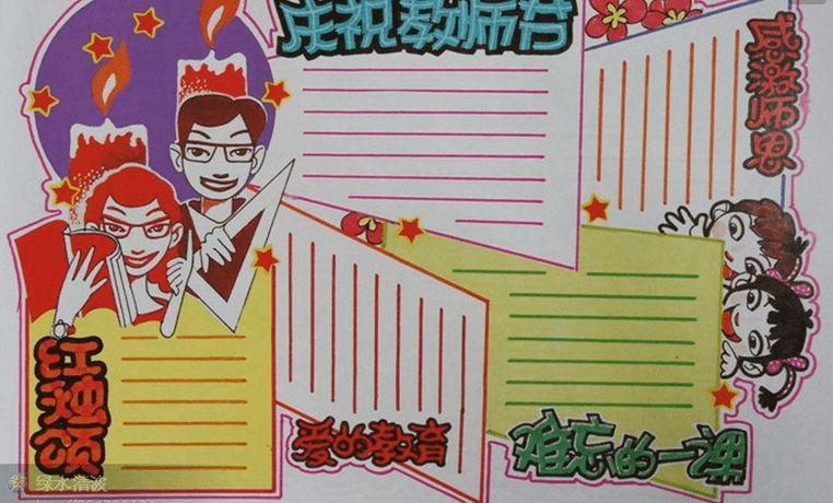 教师节手抄报素材  1,第一个教师节介绍 1985年9月10日为新中国的第图片