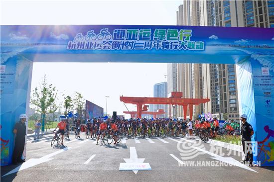 杭州亞運會倒計時三周年 全省騎行大聯動為亞運賦能
