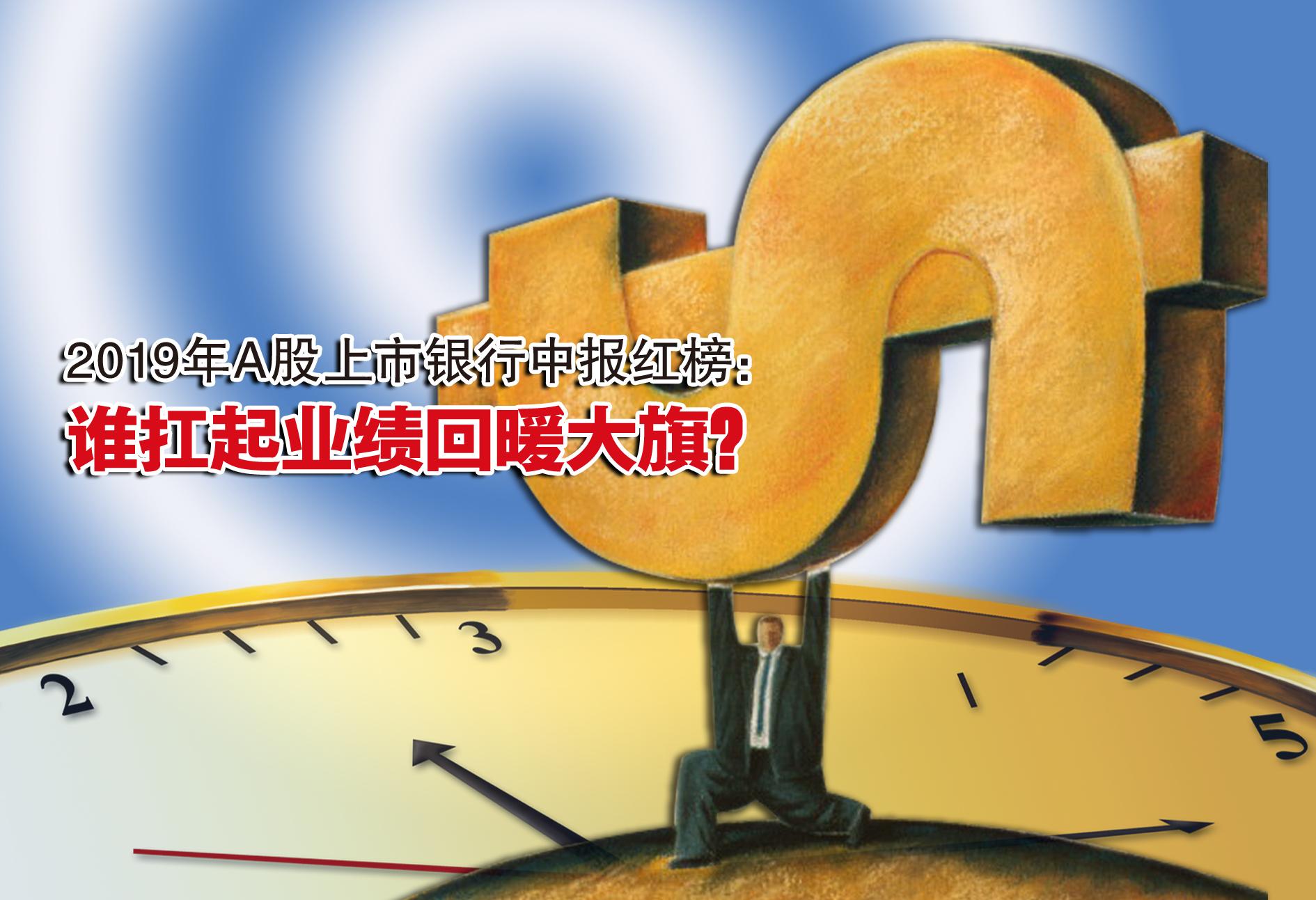 2019年A股上市银行中报红榜:谁扛起业绩回暖大旗?