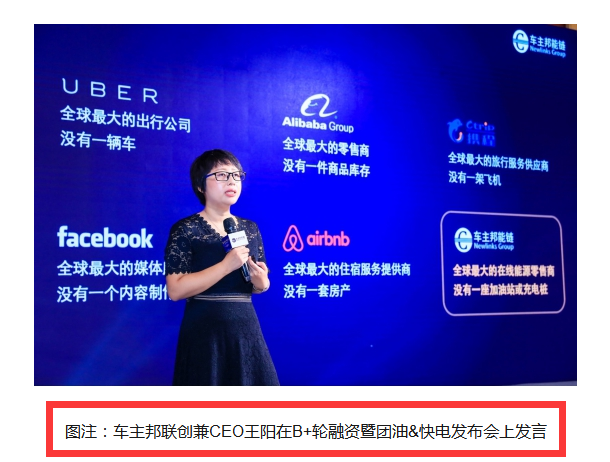 王阳:每辆车的背后都有个家庭,车主邦想让天下司机更幸福